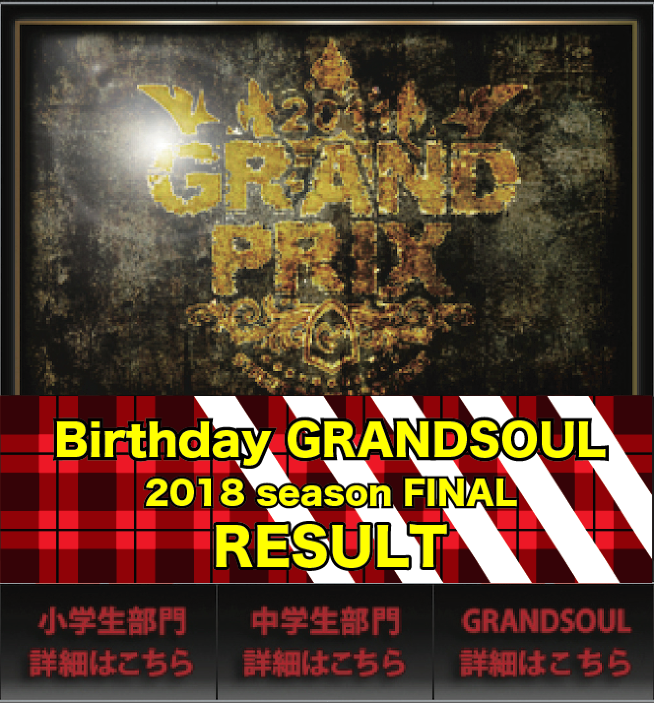 Birthday/GRANDSOUL 2015